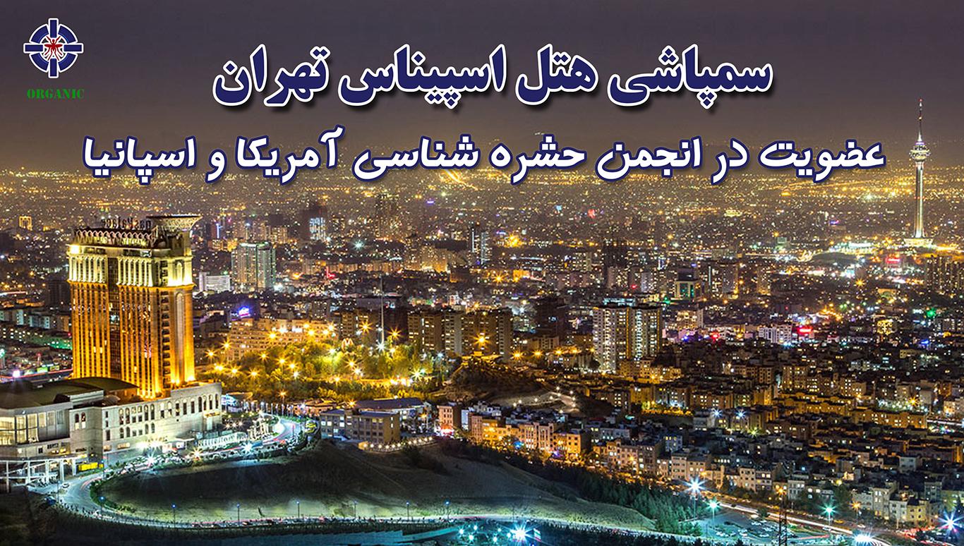 سمپاشی هتل اسپیناس تهران