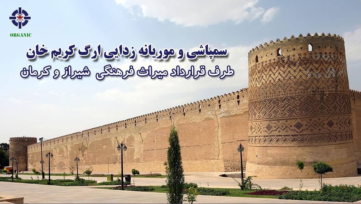 سمپاشی و موریانه زدایی ارگ شیراز