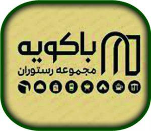 مجتمع رستوران باکویه